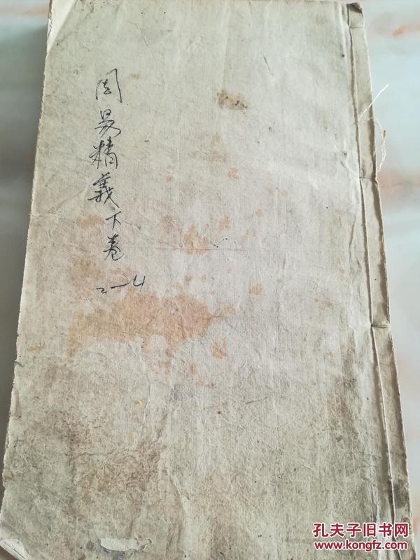 清代嘉 庆 《周易精义 》 一  册。卷二 三 四一册全。