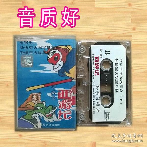 录音卡磁带小西游记电视剧孙敬修石猴出世中唱配乐儿童故事大脑水晶