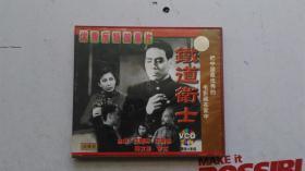 VCD优秀反特故事片(铁道卫士) 两碟装 【只有A,缺B。】
