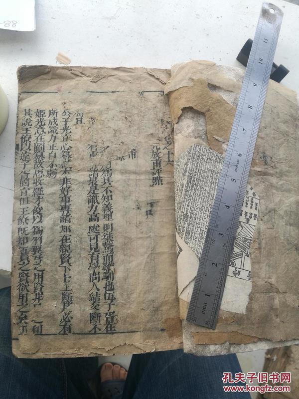 东周列国志卷十六十七合订。