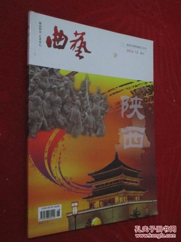 曲艺  2014年第12期 增刊