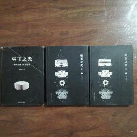 巫玉之光:中国史前玉文化论考,巫玉之光 续集(上下)(杨伯达代表作三册合售)