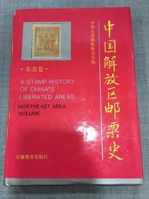 中国解放区邮票史(东北卷)