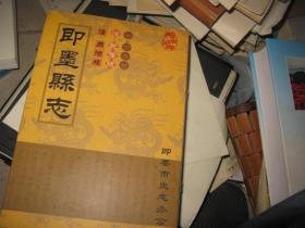 即墨县志(明万历版、清乾隆版、清同治版)校点本 三本一套   有外盒