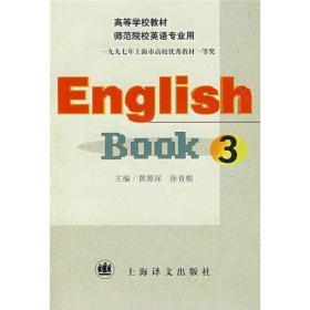 高等学校教材:English Book 3