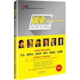 9787200088670创业:我们的故事 专著 中央电视台财经频道《商道·对手》栏目主编 胡晓