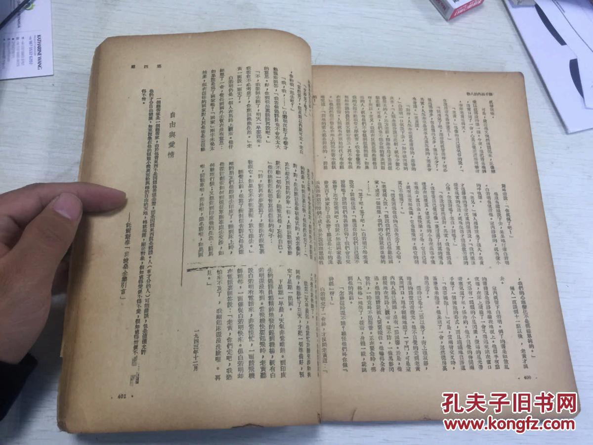 民国新文学期刊 文艺复兴第二卷第四期,内有李健吾的