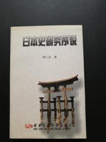 日本史研究序说(私藏品好,沈仁安签赠,附勘误表)
