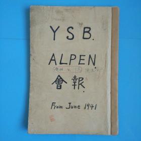 YSB  ALPEN  会刊From  June 1941  山行计划(伪满时期日文原版油印本)