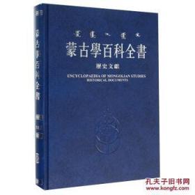蒙古学百科全书:历史文献(16开精装 全一册)