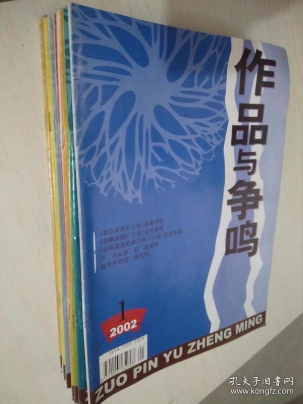 作品与争鸣2002-1.2.3.4.5.6.7.8.9.11.12