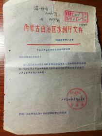 老文件22——内蒙古自治区水利厅文件 (64)水文字第12号 下达1964年水文测验研究任务