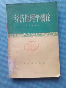 经济地理学概论 (1957年一版一印)【繁体】【湖北省广济师范学校图书室】