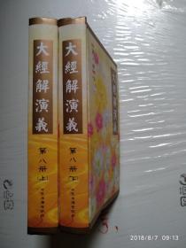 大经解演义节录(第八册 上下)