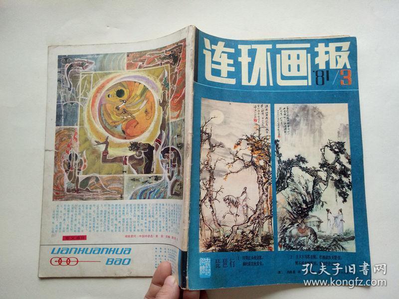 连环画报1981.3
