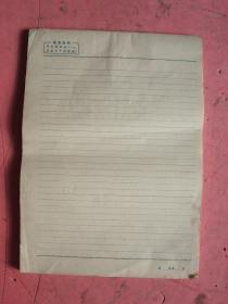 文革信纸一刀(100张左右)【有毛主席语录】