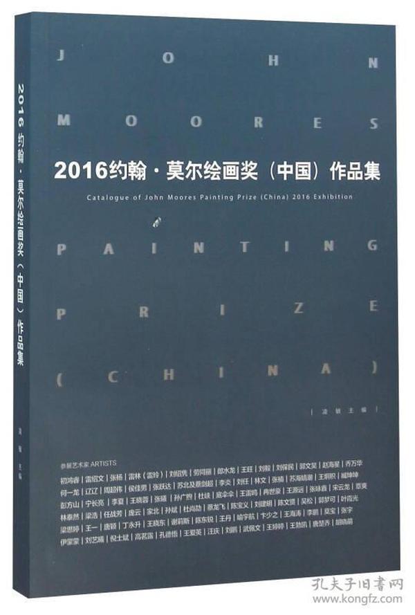 2016约翰.莫尔绘画奖(中国)作品集