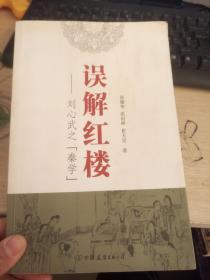 误解红楼:刘心武之秦学(16开品好如图)