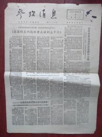 参考消息1975年12月8日《美国的亚洲战略重点移到太平洋》《省亲纪游》。(详见说明)