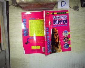 初中生英语阅读理解周计划 3