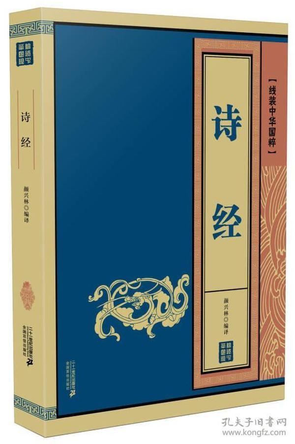 线装中华国粹系列:诗经