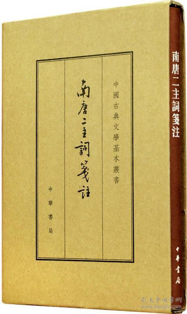 中国古典文学基本丛书:南唐二主词笺注(典藏本)(中国古典文学基本丛书)