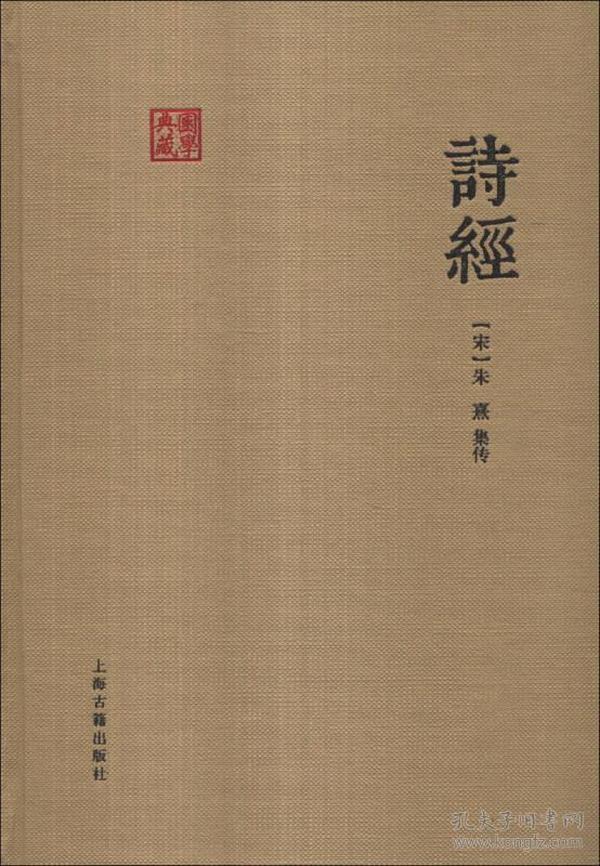 新书--国学经典:诗经(宋)朱熹 集传9787532568284