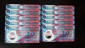 香港2007年港币10元塑料钞【唐英年】签名,全新保真【共10张连号】