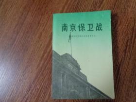 原国民党将领抗日战争亲历记(八一三淞沪抗战、南京保卫战、徐州会战、武汉会战、远征印缅抗战) 5册合售