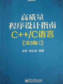 高质量程序设计指南:C++/C语言