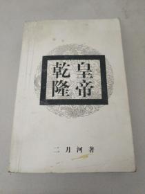 DX105844 乾隆皇帝(第三卷—第四卷)