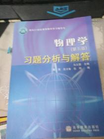 物理学(第五版)
