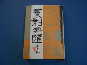篆刻字汇-精装16开90年一版一印