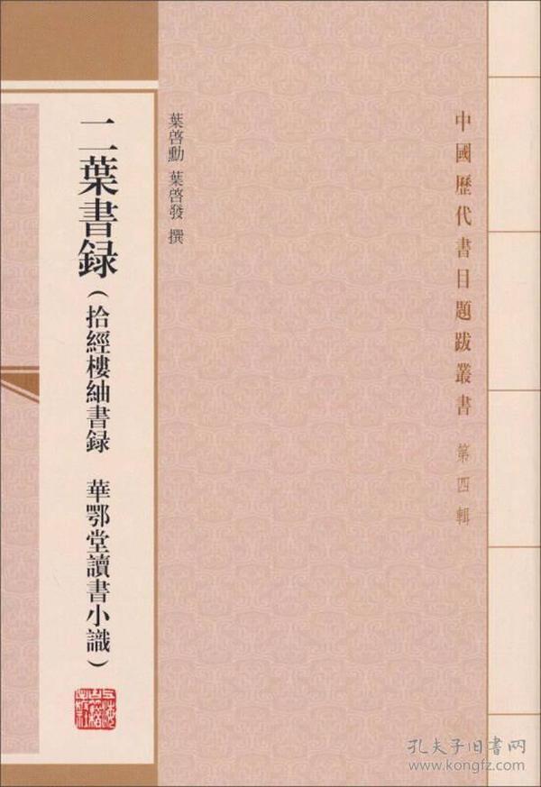 新书--中国历代书目题跋丛书:二叶书录(拾经楼䌷书录·华鄂堂读书小识)