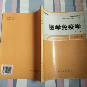 医学免疫学第二版
