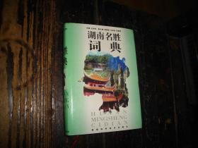 湖南名胜词典