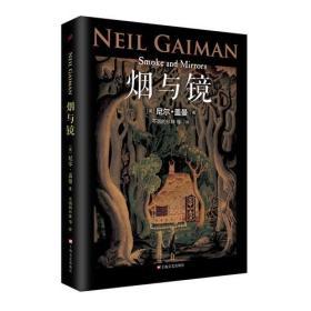 尼尔·盖曼作品系列:烟与镜