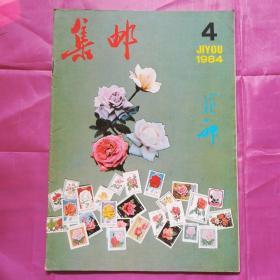 集邮1984.4