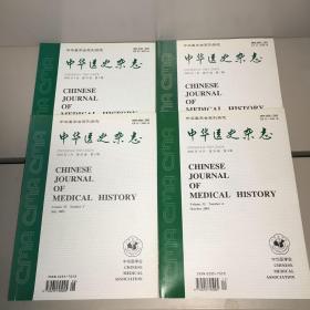 中华医史杂志(季刊) 2005年 1-4期 第35卷 全年 【95品++++ 自然旧 实图拍摄 收藏佳品】