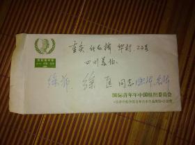 四川美术家协会理事徐匡简介 照片 信扎和徐希照片 名片 和售 实物图