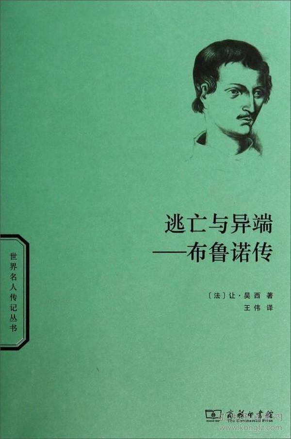 世界名人传记丛书·逃亡与异端:布鲁诺传