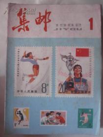集邮(1982年1-12期全年)