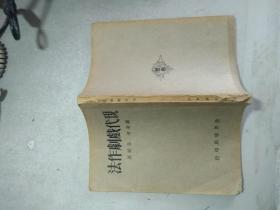 现代戏剧作法(民国二十二年初版)