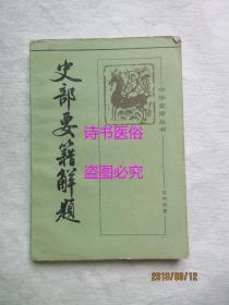 史部要籍解题——中华史学丛书