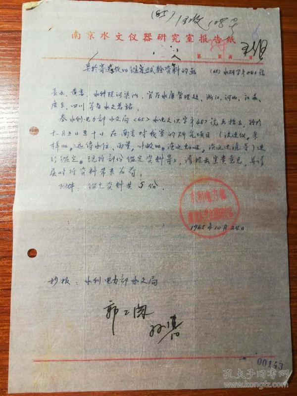 老文件23——水利电力部南京水文仪器研究室关于寄送仪器鉴定试验资料的函 (65)水研字第043号
