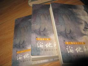 瑜伽师地论  6册缺3