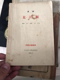 龙江颂 话剧 64年内部交流剧本