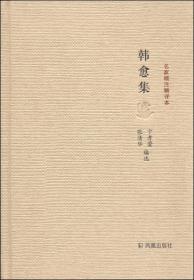 9787550620117韩愈集-名家精注精评本