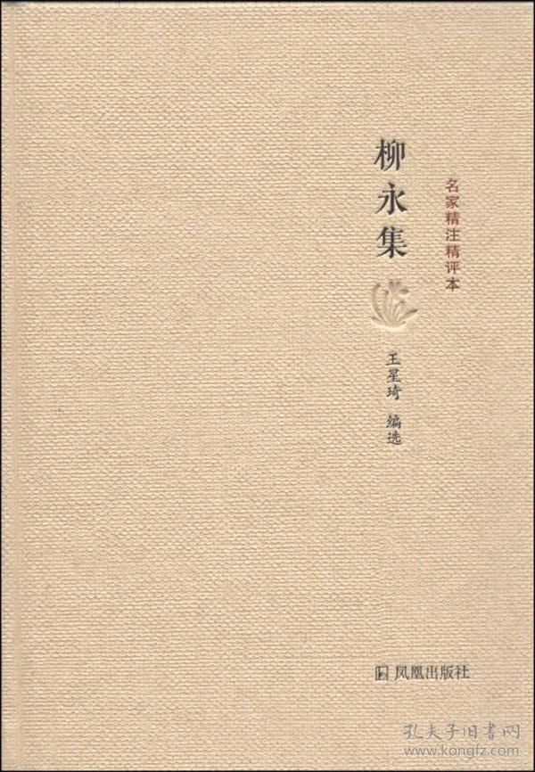 9787550620100柳永集-名家精注精评本