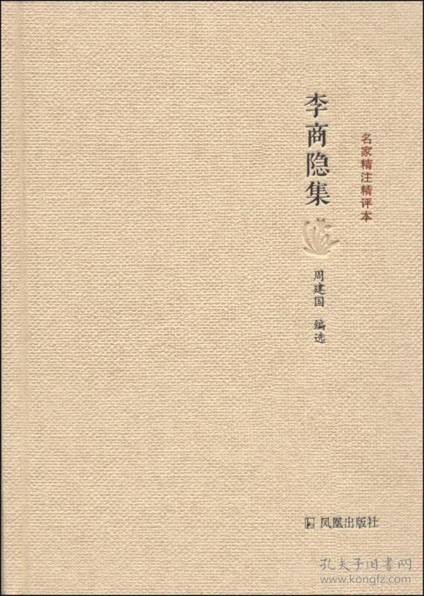 9787550619869李商隐集-名家精注精评本